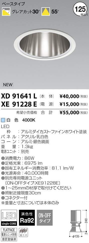 XD91641L コイズミ照明 施設照明 cledy spark HIGH CRI高演色 鏡面コーン LEDベースダウンライト HID150W相当 10000lmクラス 白色