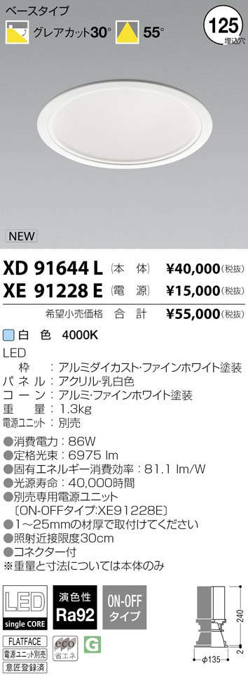 XD91644L コイズミ照明 施設照明 cledy spark HIGH CRI高演色 白コーン LEDベースダウンライト HID150W相当 10000lmクラス 白色