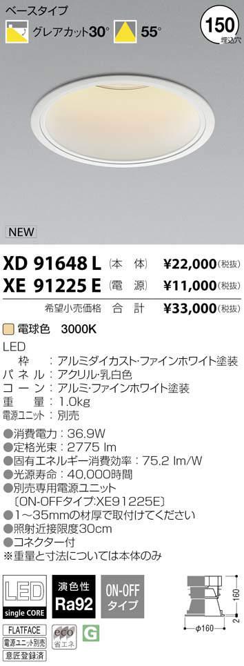 XD91648L コイズミ照明 施設照明 cledy spark HIGH CRI高演色 白コーン LEDベースダウンライト HID70W相当 3000lmクラス 電球色 XD91648L