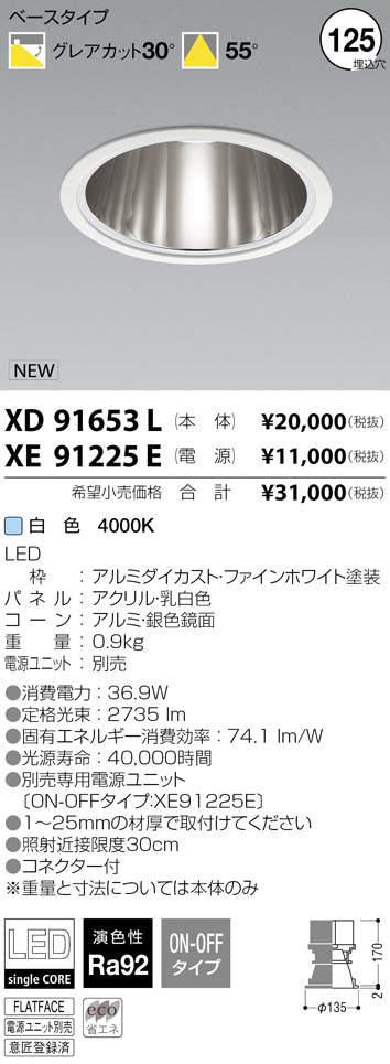 【8/25は店内全品ポイント3倍!】XD91653Lコイズミ照明 施設照明 cledy spark HIGH CRI高演色 鏡面コーン LEDベースダウンライト HID70W相当 3000lmクラス 白色 XD91653L