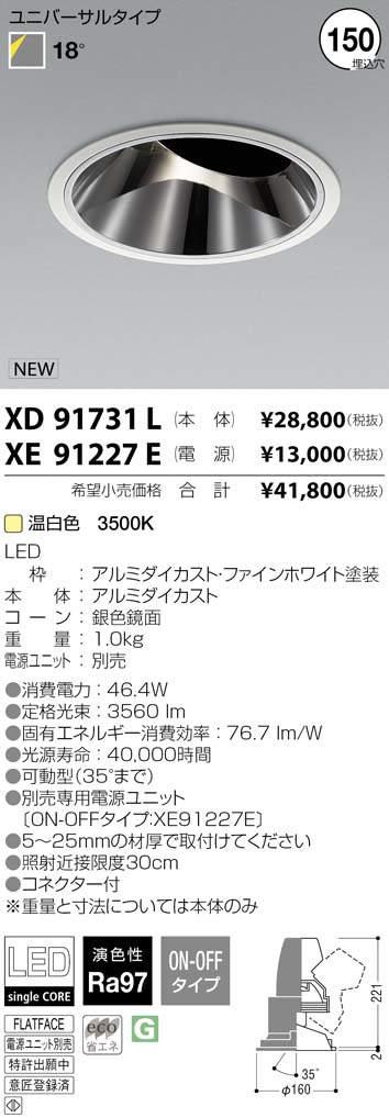 XD91731L コイズミ照明 施設照明 LEDユニバーサルダウンライト グレアレスタイプ HID100W相当 4000lmクラス 温白色 18°