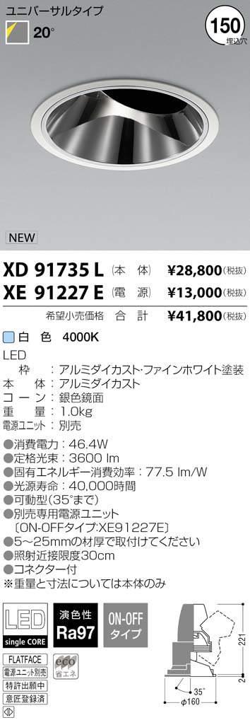 XD91735L コイズミ照明 施設照明 LEDユニバーサルダウンライト グレアレス 高演色リフレクタータイプ HIGH CRI HID100W相当 4000lmクラス 白色 20°