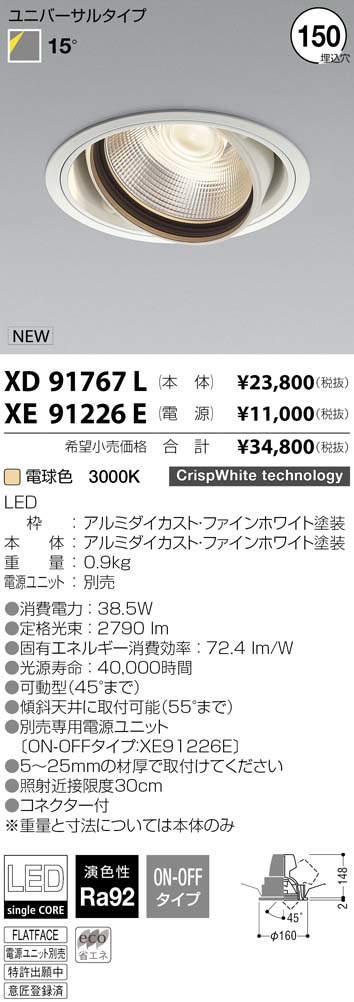 【受注生産品】 XD91767L コイズミ照明 施設照明 15° cledy versa R LEDユニバーサルダウンライト 高演色リフレクタータイプ HID70W相当 HIGH 電球色 CRI HID70W相当 3500lmクラス 電球色 CrispWhite technology 15° XD91767L, ミタスニーカーズ:795e7799 --- enduro.pl