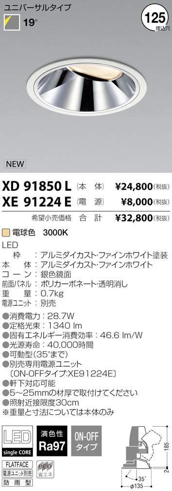 XD91850L コイズミ照明 施設照明 cledy versa R エクステリア LEDユニバーサルダウンライト 高演色リフレクタータイプ HID50W相当 2500lmクラス 電球色 19°