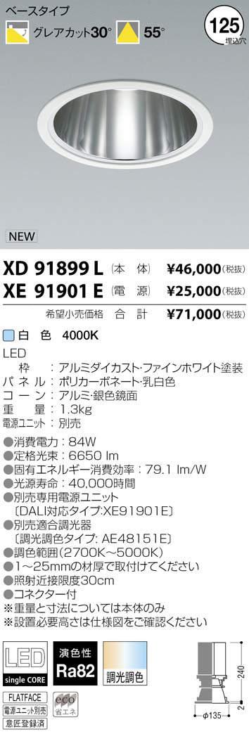 XD91899L コイズミ照明 施設照明 LEDベースダウンライト HID150W相当 7500lmクラス グレアカット30° 調光調色タイプ