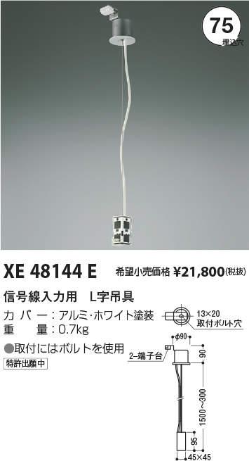 XE48144E コイズミ照明 施設照明部材 ミニマムスロットラインシステム用 信号線入力用 L字吊具