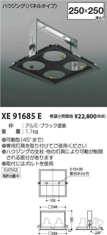 XE91685E コイズミ照明 施設照明部材 バンクライトtype125 ハウジング パネルタイプ 埋込穴250×250 XE91685E
