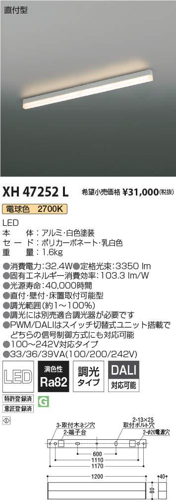 XH47252L コイズミ照明 施設照明 テクニカル LEDベースライト ソリッドシームレスラインシステム 単体取付タイプ L1200mm 調光タイプ 電球色