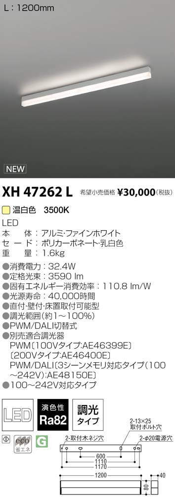 XH47262L コイズミ照明 施設照明 テクニカル LEDベースライト ソリッドシームレスラインシステム 単体取付タイプ L1200mm 調光タイプ 温白色