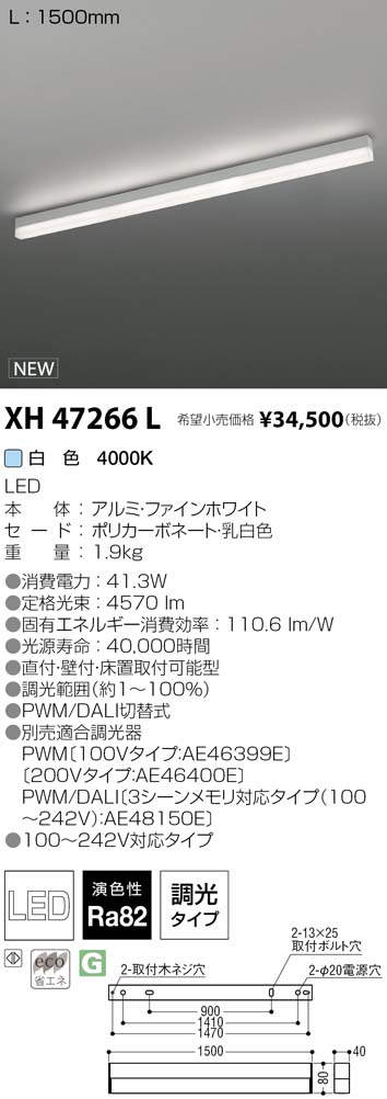 XH47266L コイズミ照明 施設照明 テクニカル LEDベースライト ソリッドシームレスラインシステム 単体取付タイプ L1500mm 調光タイプ 白色
