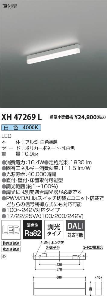 XH47269L コイズミ照明 施設照明 テクニカル LEDベースライト ソリッドシームレスラインシステム 単体取付タイプ L600mm 調光タイプ 白色
