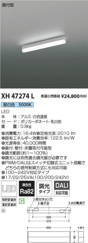 XH47274L コイズミ照明 施設照明 テクニカル LEDベースライト ソリッドシームレスラインシステム 単体取付タイプ L600mm 調光タイプ 昼白色