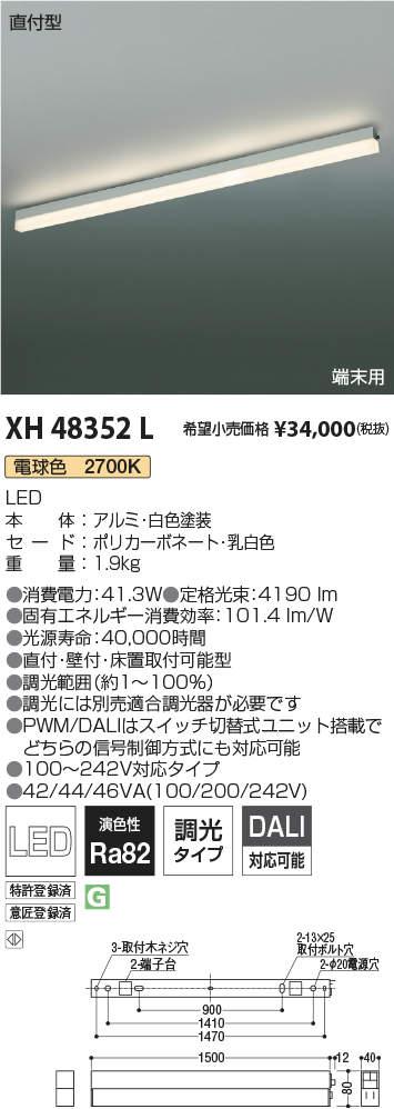 XH48352L コイズミ照明 施設照明 テクニカル LEDベースライト ソリッドシームレスラインシステム 調光タイプ 電球色 連結取付タイプ 端末用 L1500mm
