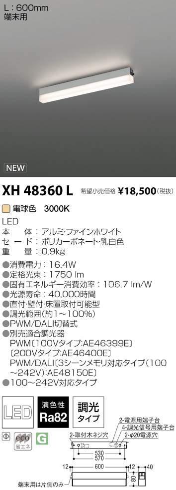 XH48360L コイズミ照明 施設照明 テクニカル LEDベースライト ソリッドシームレスラインシステム 調光タイプ 電球色 連結取付タイプ 端末用 L600mm