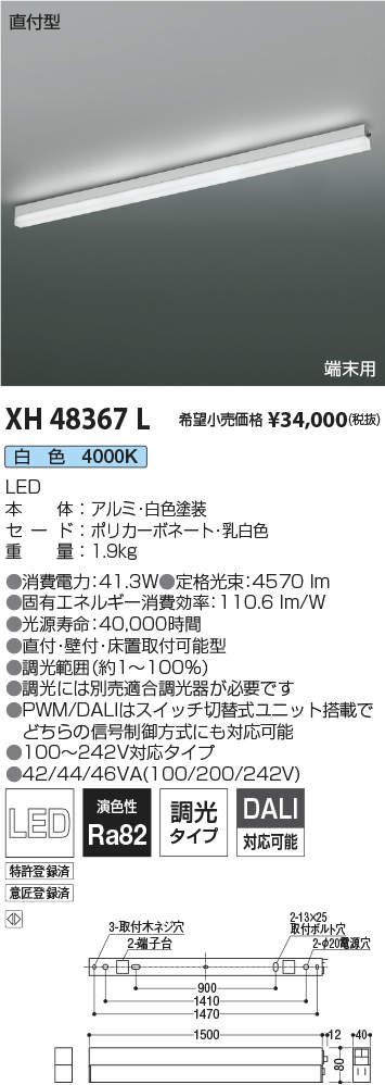 XH48367L コイズミ照明 施設照明 テクニカル LEDベースライト ソリッドシームレスラインシステム 調光タイプ 白色 連結取付タイプ 端末用 L1500mm