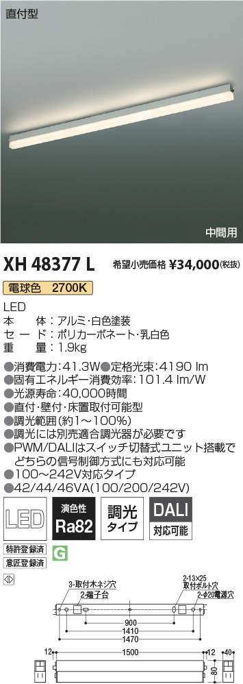 XH48377L コイズミ照明 施設照明 テクニカル LEDベースライト ソリッドシームレスラインシステム 調光タイプ 電球色 連結取付タイプ 中間用 L1500mm