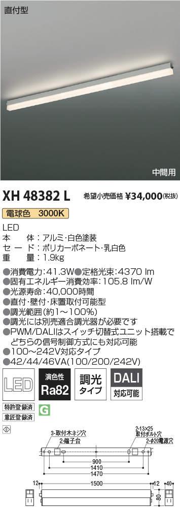 XH48382L コイズミ照明 施設照明 テクニカル LEDベースライト ソリッドシームレスラインシステム 調光タイプ 電球色 連結取付タイプ 中間用 L1500mm