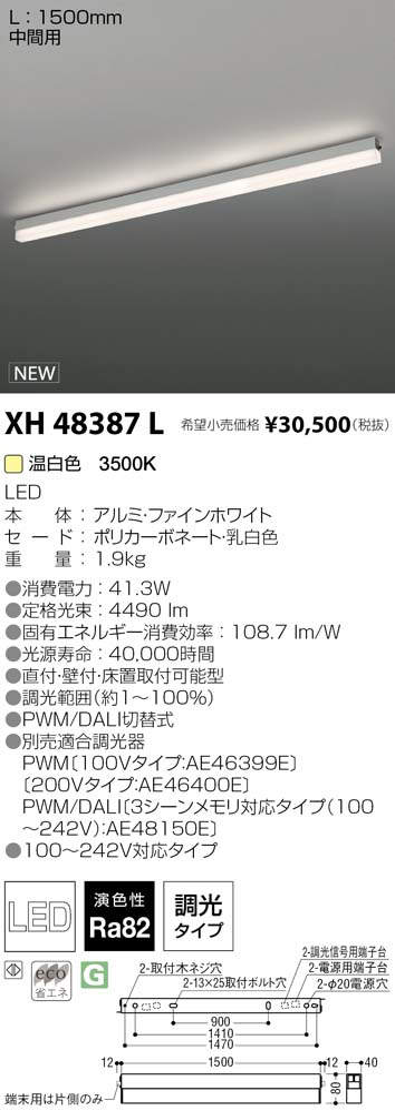 XH48387L コイズミ照明 施設照明 テクニカル LEDベースライト ソリッドシームレスラインシステム 調光タイプ 温白色 連結取付タイプ 中間用 L1500mm