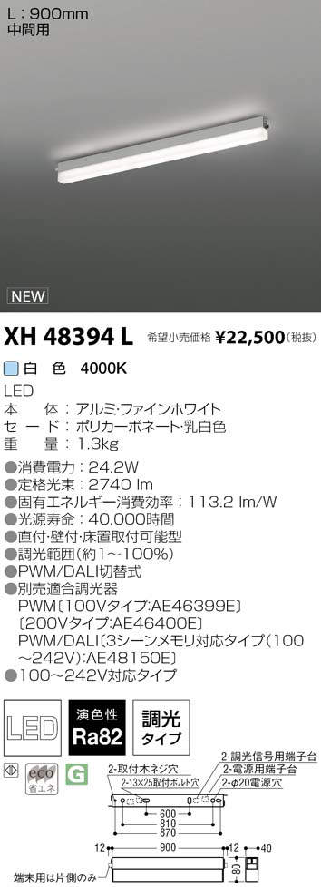 割引 XH48394L コイズミ照明 施設照明 テクニカル LEDベースライト コイズミ照明 ソリッドシームレスラインシステム XH48394L 調光タイプ L900mm 白色 連結取付タイプ 中間用 L900mm, CDソフトケースcomストア:43aef88f --- supercanaltv.zonalivresh.dominiotemporario.com