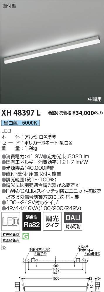 XH48397L コイズミ照明 施設照明 テクニカル LEDベースライト ソリッドシームレスラインシステム 調光タイプ 昼白色 連結取付タイプ 中間用 L1500mm