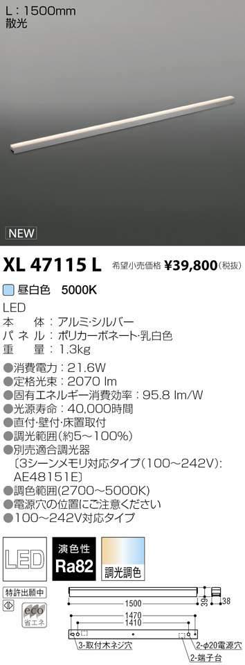 XL47115L コイズミ照明 施設照明 LED間接照明 インダイレクトライト 調光調色タイプ ミドルパワー L1500mm 散光