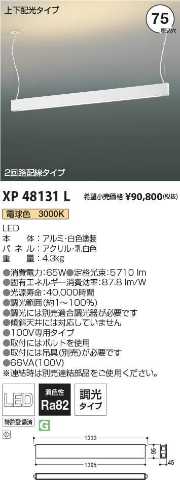 XP48131L コイズミ照明 施設照明 テクニカル LEDベースライト ミニマムスロットラインシステム 2回路配線タイプ 上下配光タイプ 電球色 調光タイプ XP48131L