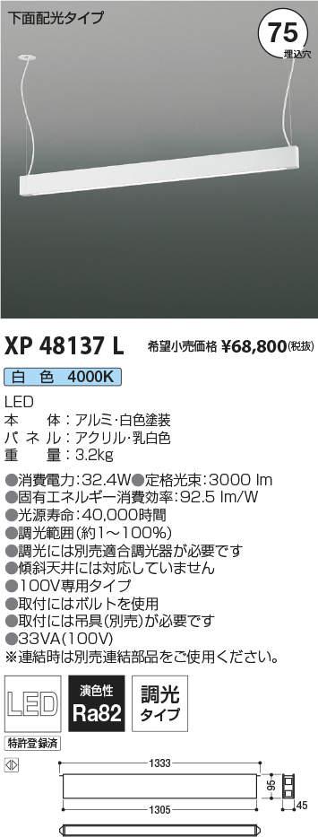 【1/1 0:00~1/5 23:59 超ポイントバック祭中はポイント最大33倍】XP48137L コイズミ照明 施設照明 テクニカル LEDベースライト ミニマムスロットラインシステム 2回路配線タイプ 下面配光タイプ 白色 調光タイプ XP48137L