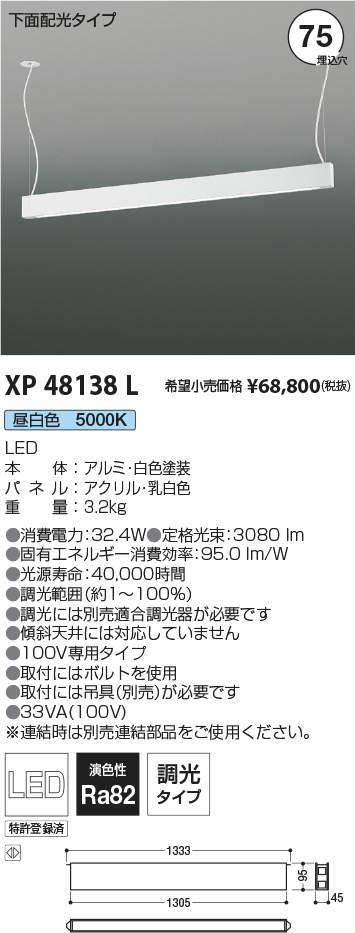 XP48138L コイズミ照明 施設照明 テクニカル LEDベースライト ミニマムスロットラインシステム 2回路配線タイプ 下面配光タイプ 昼白色 調光タイプ
