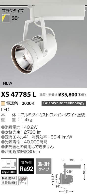 XS47785L コイズミ照明 施設照明 cledy versa R LEDスポットライト 高演色リフレクタータイプ プラグタイプ HID70W相当 3500lmクラス 電球色 CrispWhite technology 30°非調光