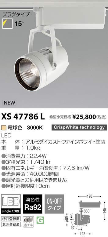 XS47786L コイズミ照明 施設照明 cledy versa R LEDスポットライト オプティクスリフレクタータイプ プラグタイプ HID50W相当 2500lmクラス 電球色 CrispWhite technology 15°非調光