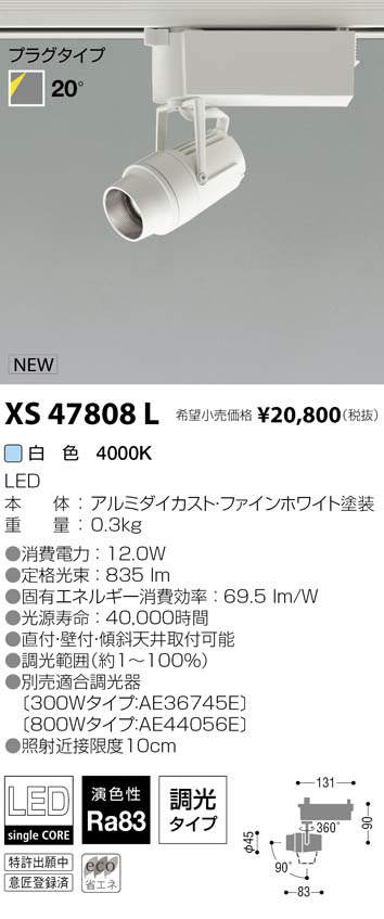 XS47808L コイズミ照明 施設照明 cledy micro 超小型 LEDスポットライト プラグタイプ JR12V50W相当 1000lmクラス 20° 白色4000K 調光