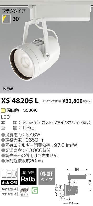 ★XS48205L コイズミ照明 施設照明 cledy versa L LEDスポットライト 高効率レンズタイプ プラグタイプ HID70W相当 3500lmクラス 30° 温白色 非調光