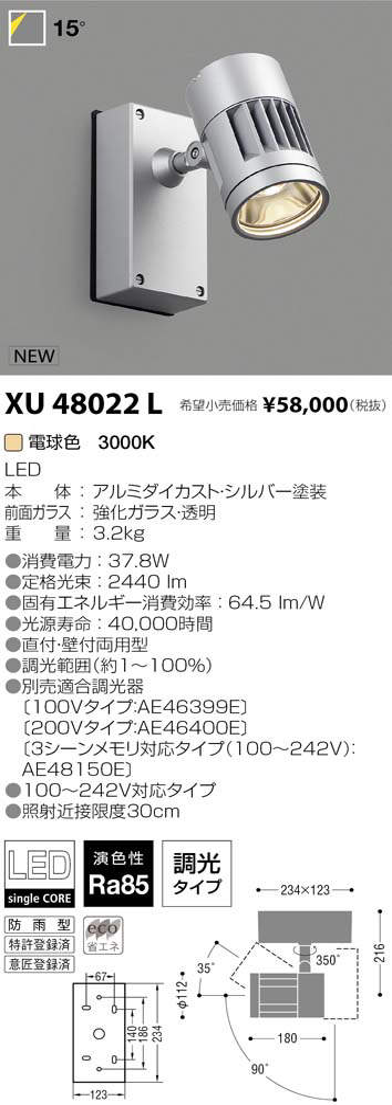 XU48022L コイズミ照明 施設照明 cledy L-dazz LEDエクステリアスポットライト HID70W相当 2500lmクラス 電球色 15°調光可