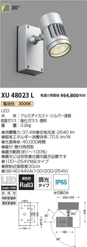 XU48023L コイズミ照明 施設照明 cledy L-dazz LEDエクステリアスポットライト HID70W相当 2500lmクラス 電球色 30°調光可