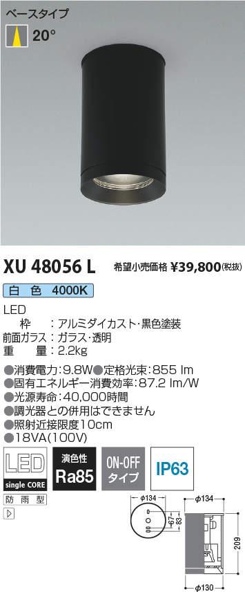 XU48056L コイズミ照明 施設照明 LEDエクステリアシーリングダウンライト ベースタイプ JR12V50W相当 1000lmクラス 白色 非調光