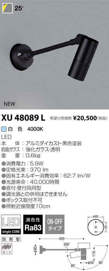 XU48089L コイズミ照明 施設照明 cledy nano-dazz LEDエクステリアスポットライト JDR50W相当 400lmクラス 白色 25°非調光