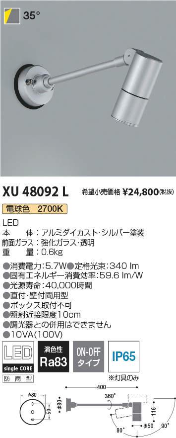 XU48092L コイズミ照明 施設照明 cledy nano-dazz LEDエクステリアスポットライト JDR50W相当 400lmクラス 電球色 35°非調光