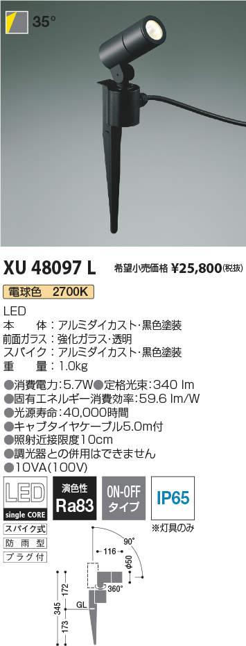 XU48097L コイズミ照明 施設照明 cledy nano-dazz LEDエクステリアスポットライト JDR50W相当 400lmクラス 電球色 35°非調光