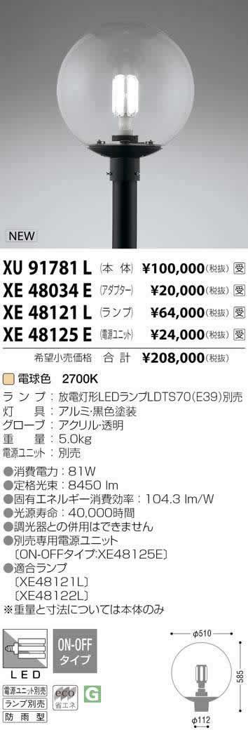 XU91781L コイズミ照明 施設照明 エクステリア LEDポールライト HF250W相当 非調光
