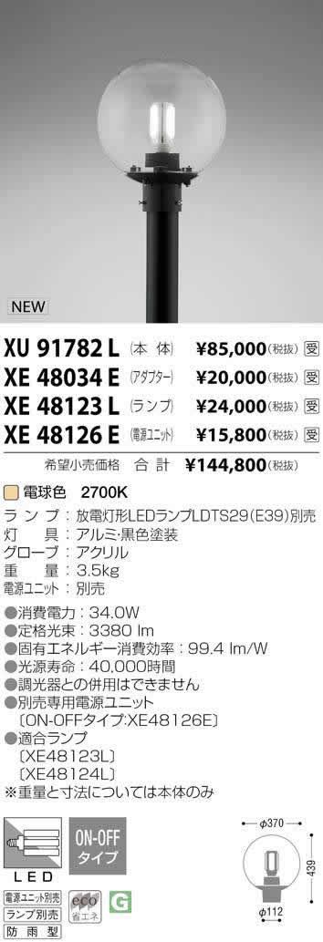 XU91782L コイズミ照明 施設照明 エクステリア LEDポールライト HF100W相当 非調光