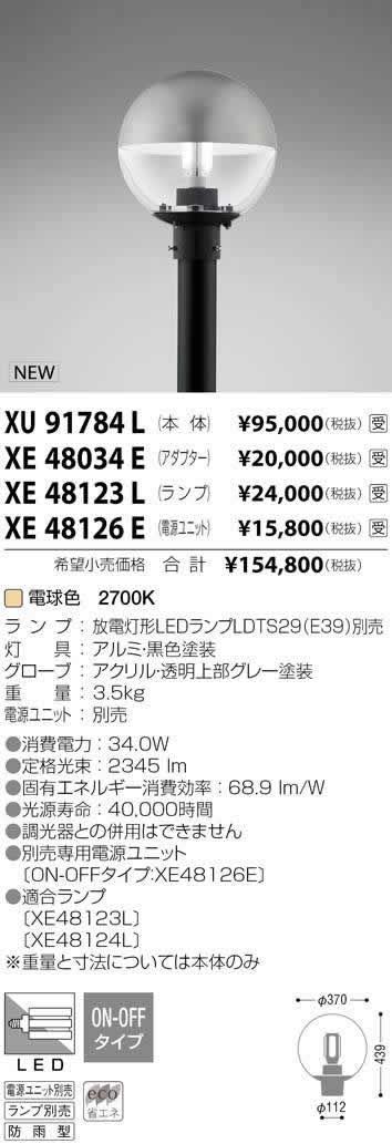 XU91784L コイズミ照明 施設照明 エクステリア LEDポールライト HF100W相当 非調光