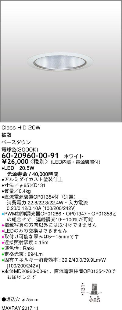 60-20960-00-91 マックスレイ 照明器具 基礎照明 CYGNUS φ75 LEDベースダウンライト 高出力タイプ ストレートコーン 拡散 HID20Wクラス 電球色(3000K) 連続調光