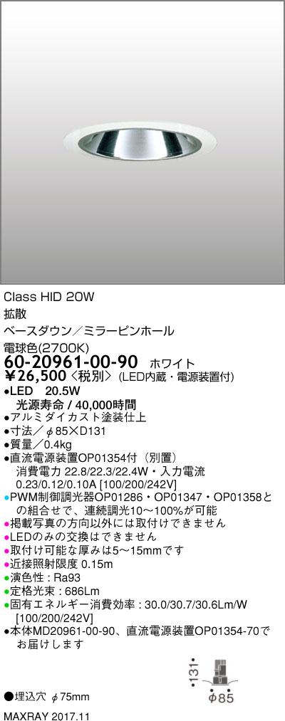 60-20961-00-90 マックスレイ 照明器具 基礎照明 CYGNUS φ75 LEDベースダウンライト 高出力タイプ ミラーピンホール 拡散 HID20Wクラス 電球色(2700K) 連続調光