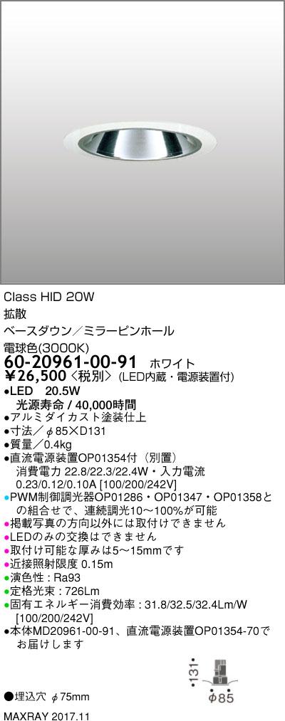 60-20961-00-91 マックスレイ 照明器具 基礎照明 CYGNUS φ75 LEDベースダウンライト 高出力タイプ ミラーピンホール 拡散 HID20Wクラス 電球色(3000K) 連続調光