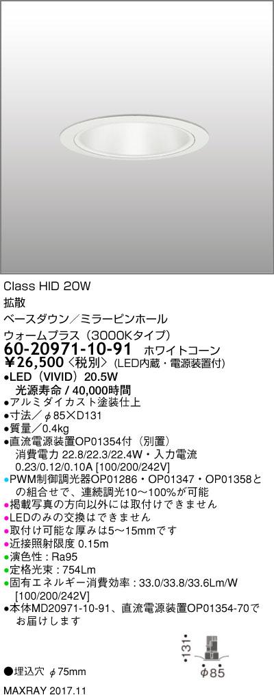 60-20971-10-91 マックスレイ 照明器具 基礎照明 CYGNUS φ75 LEDベースダウンライト 高出力タイプ ミラーピンホール 拡散 HID20Wクラス ウォームプラス(3000Kタイプ) 連続調光