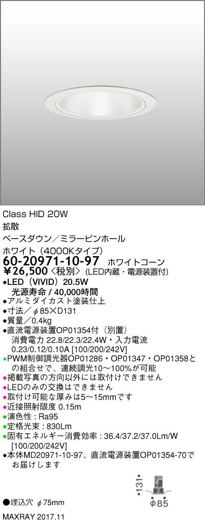 60-20971-10-97 マックスレイ 照明器具 基礎照明 CYGNUS φ75 LEDベースダウンライト 高出力タイプ ミラーピンホール 拡散 HID20Wクラス ホワイト(4000Kタイプ) 連続調光