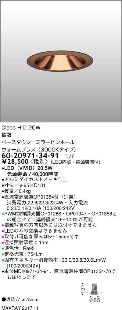 60-20971-34-91 マックスレイ 照明器具 基礎照明 CYGNUS φ75 LEDベースダウンライト 高出力タイプ ミラーピンホール 拡散 HID20Wクラス ウォームプラス(3000Kタイプ) 連続調光