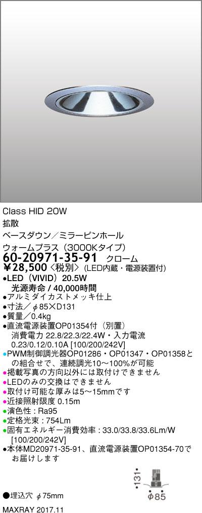 60-20971-35-91 マックスレイ 照明器具 基礎照明 CYGNUS φ75 LEDベースダウンライト 高出力タイプ ミラーピンホール 拡散 HID20Wクラス ウォームプラス(3000Kタイプ) 連続調光