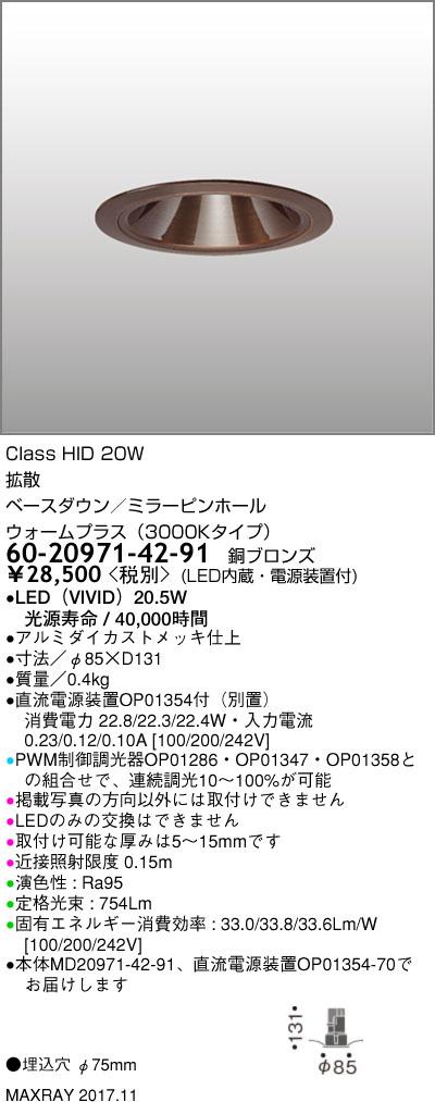 60-20971-42-91 マックスレイ 照明器具 基礎照明 CYGNUS φ75 LEDベースダウンライト 高出力タイプ ミラーピンホール 拡散 HID20Wクラス ウォームプラス(3000Kタイプ) 連続調光