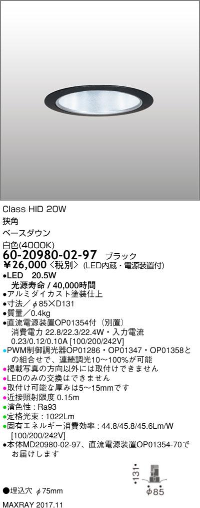 60-20980-02-97 マックスレイ 照明器具 基礎照明 CYGNUS φ75 LEDベースダウンライト 高出力タイプ ストレートコーン 狭角 HID20Wクラス 白色(4000K) 連続調光